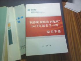 转作风 提质效 再起航 2017年新春学习周学习手册----国家电网
