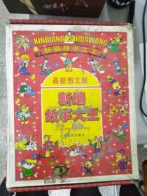特价!新编故事大王 全十册 (最新图文版) 9787806065273