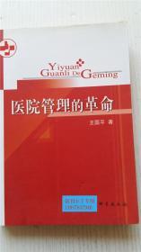 医院管理的革命 王国平 著 中国社会科学出版社 9787500450214