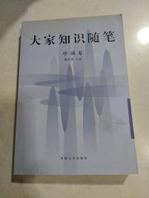 大家知识随笔.中国卷(一版一印)