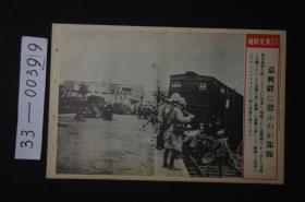 1579 东京日日 写真特报《嘉兴火车站休息的某日军部队》 大开写真纸 战时特写 尺寸:46.7*30.8cm