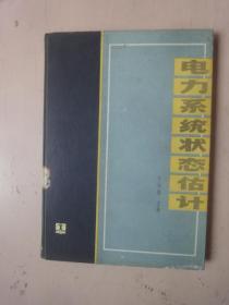 电力系统状态估计〔1985年1版1印 〕