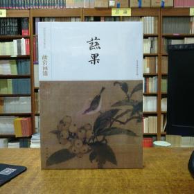 中国历代名画类编系列:故宫画谱·蔬果