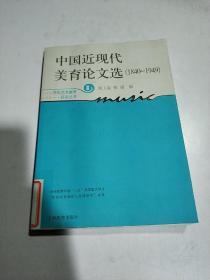 中国近现代美育论文选(一版一印)