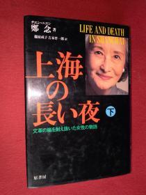 日文书 (书名见照片)下册
