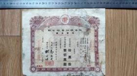 股票债卷类-----中华民国36年6月