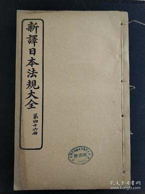 清末铅排印本:新译日本法规大全第十七类-卫生 原装四册全 民国外交部部立法政专门学校 北京大学图书馆等旧藏。日本明治维新时期政策的立法,也是中国清末相关立法的蓝本