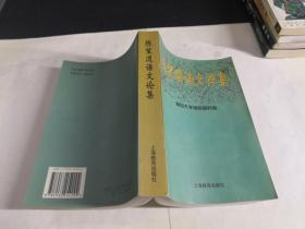 陈望道语文论集