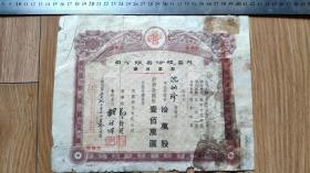 股票债卷类-----中华民国37年12月
