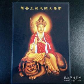 地藏菩萨圣像
