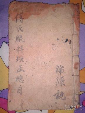 傅氏眼科瑶函总目【1-6卷,六册装订为一本】线装32开