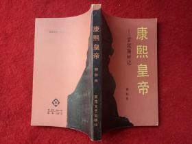 《康熙皇帝—宫廷除奸记》郭秋良百花文艺1985年1月1版1印好品