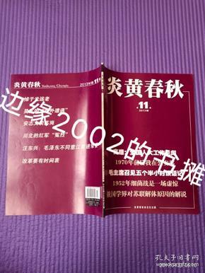 炎黄春秋 2013 11