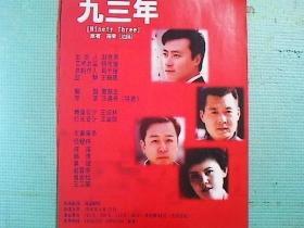 话剧节目单:九三年(任程伟)
