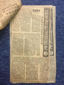 【铁牍精舍】【低价处理】 50年代剪报尔澈《谈学习社会发展史》(一)~(六),内有重复,共12张