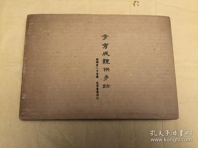 李秀成亲供手迹  湖南湘乡曾八本堂收藏  太平天国忠王墨宝  民国五十一年套色彩印  一函一册全
