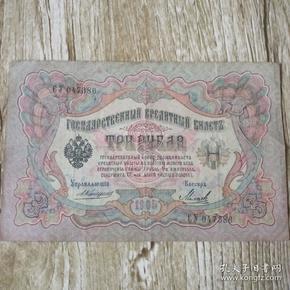 俄罗斯纸币沙皇俄国3卢布1905年