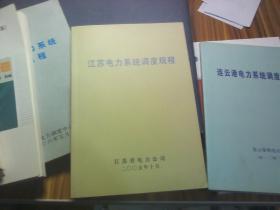 江苏省电力系统调度规程