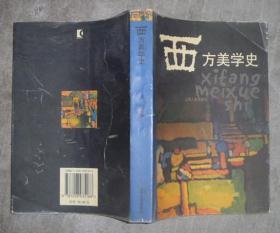 西方美学史 【大32开 一版一印 内页有笔迹划痕】