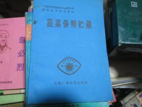 中国农村致富技术函授大学实用技术培训教材:蔬菜保鲜贮藏