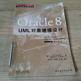 Oracle 8 UML对象建模设计