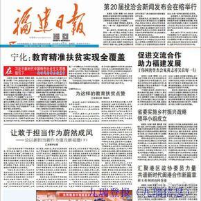 2018年福建日报过期旧报纸出售福州报纸原版整份收藏报纸出售福建日报