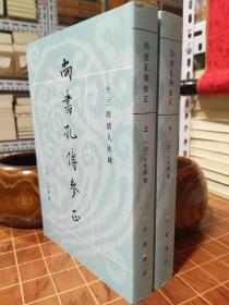Shang Shu Kong Chuan Zheng Zheng Thirteen Jingqing Noted Paperback Paperback All 2 volumes First Edition Second Printing