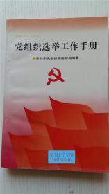党组织选举工作手册 中共中央组织部组织局  编著 党建读物出版社 9787800981463