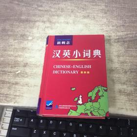 新概念汉英小词典(最新版)
