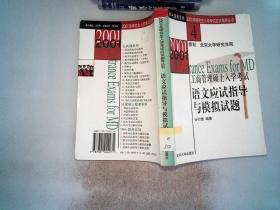2001年研究生入学考试 语文应试指导与模拟试题