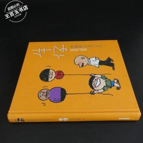 牛仔:生活?愛情?幽默-世界系列連環畫漫畫名著叢書