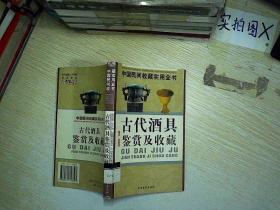 中国民间收藏实用全书:古代酒具鉴赏及收藏   ,