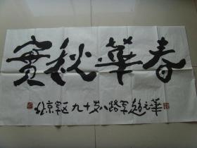 赵元华:书法:春华秋实(带书法集)