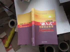"""中国高校""""融入式""""创新创业教育 私藏"""