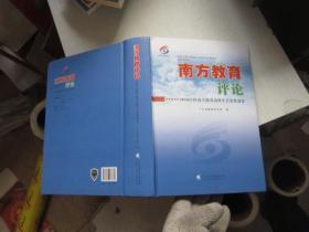 南方教育评论:2018中国南方教育高峰年会思维盛宴 正版