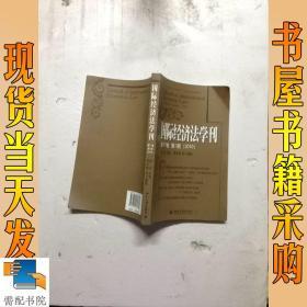 国际经济法学刊(第17卷·2010第1期)