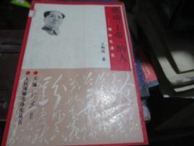 感动上帝的人----缅怀毛泽东