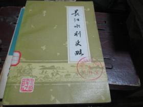 长江水利史略