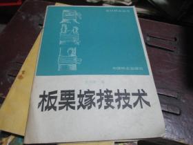 农村林业丛书:板栗嫁接技术