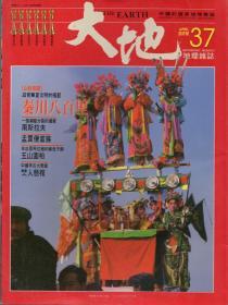 《大地 地理杂志》1991年4月号【企划专题:滋育华夏文明的摇篮:秦川八百里、南斯拉夫等文章。品如图】