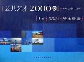 公共艺术2000例