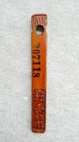1928年竹筹代价币一根。