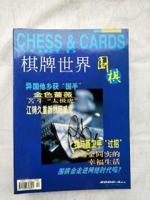 棋牌世界 围棋2000 A期:4-7/9-12 8本合售