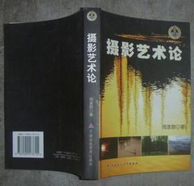 摄影艺术论(周家群 签赠本) 【大32开 一版一印 品佳】