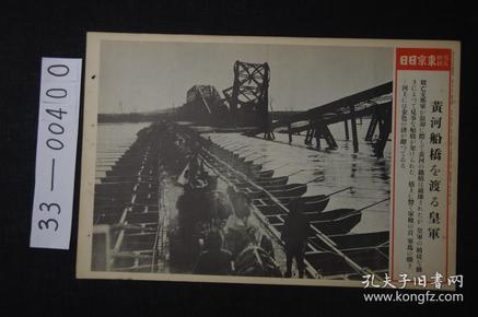 1580 东京日日 写真特报《黄河船桥渡河的日军》 大开写真纸 战时特写 尺寸:46.7*30.8cm