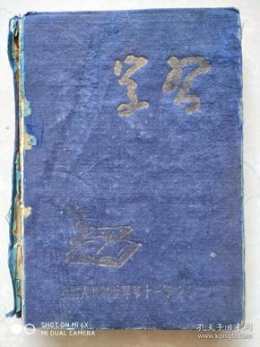 中国人民解放军第十一军政治部制
