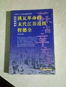 苏省辛亥年--挑瓦革命的末代江苏巡抚程德全