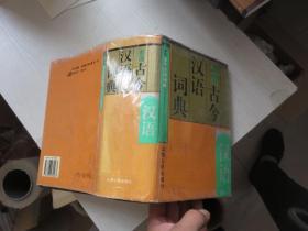 新编古今汉语词典 后几页书边少有水渍