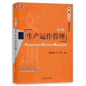 现货正版 生产运作管理 第4版 陈荣秋 机械工业