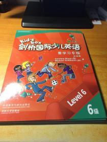 剑桥国际少儿英语 爱学习专版 点读版 6级 (2本书+2张CD.1张DVD)